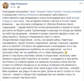 Благодарность Ольги Подусовой