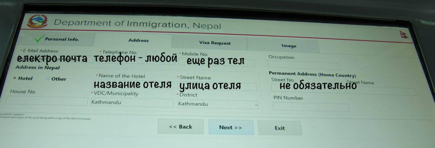 как получить визу в Непал