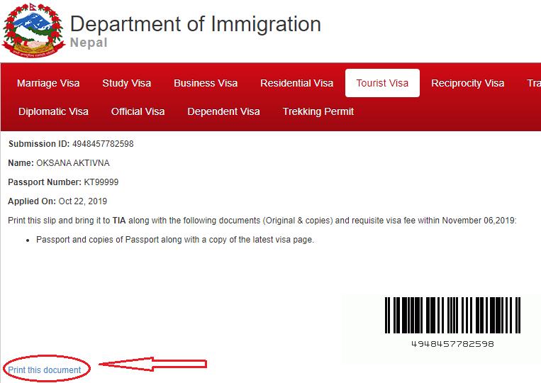 Распечатать квитанцию на визу Непал