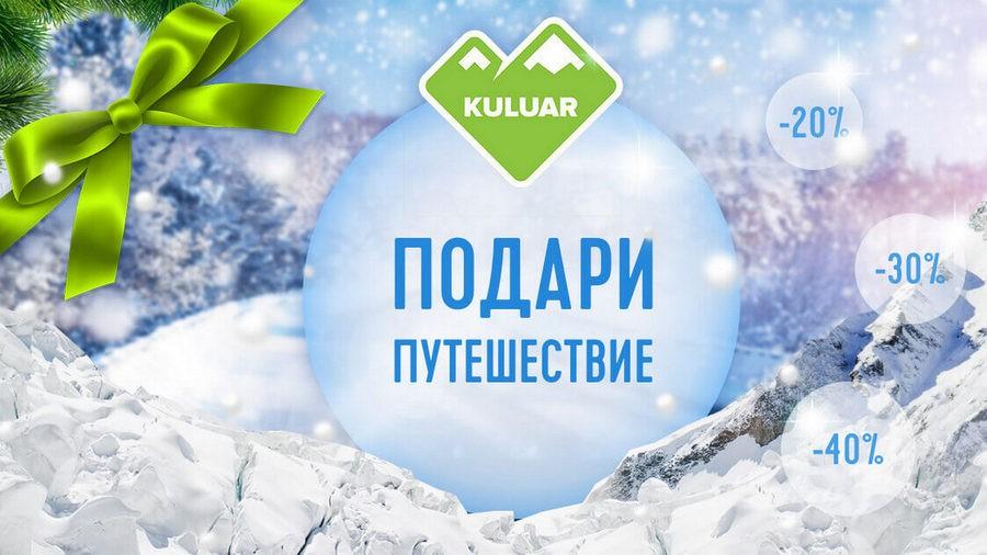 Подарки на Новый год с Кулуар!